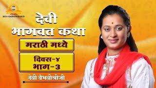 Day 4 Part 35  Srimad Devi Bhagavatam  Vaibhavi Shri ji Alekar  Narayangaon Pune