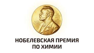 Нобелевская премия 2018 по химии. Объявление лауреатов