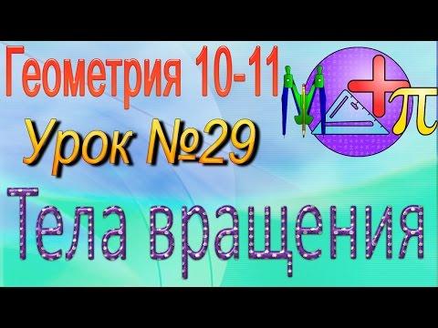 Тела вращения. Геометрия 10-11 классы. Урок 29