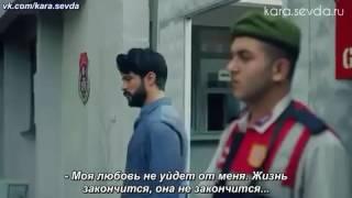 Чёрная любовь. 2 сезон анонс 36 серии с субтитроми))). Кемаль сядет в тюрьму!!!