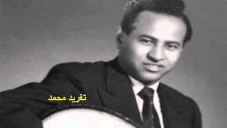 تحميل اغاني ابراهيم عوض _ عنى مين قول لى حاجبك _ تغريد محمد MP3