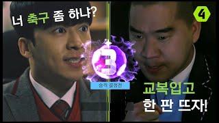 [피파온라인4] 고등피파_고등학생들의 정.면.승.부!