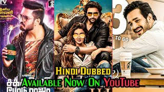 5 Big New South Hindi Dubbed Movies Available On YouTube 2020   Mr Majnu   South Movie New   