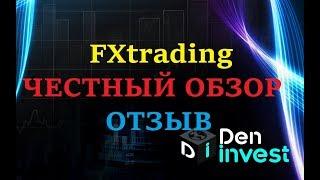 FX trading самый честный обзор отзыв хайп проект 2019