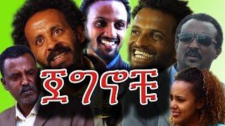 NEW Ethiopian Movie - Jegnochu (ጀግኖቹ) - Ethiopian Film 2016 from DireTube