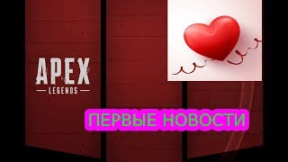 НОВОСТИ APEX LEGENDS BATTLE PASS