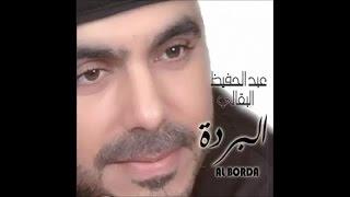 اغاني طرب MP3 Abdelhafid Al Baqali - Mowal (5)   موال   من أجمل أناشيد   عبد الحفيظ البقالي تحميل MP3