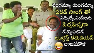 Jabardasth Rajamouli Fully Entertained TDP MLAs & MPs in TDP Meeting | TDP | Political Qube