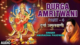 DURGA AMRITWANI in Parts, Part 4 by ANURADHA PAUDWAL I AUDIO SONG ART TRACK - Download this Video in MP3, M4A, WEBM, MP4, 3GP