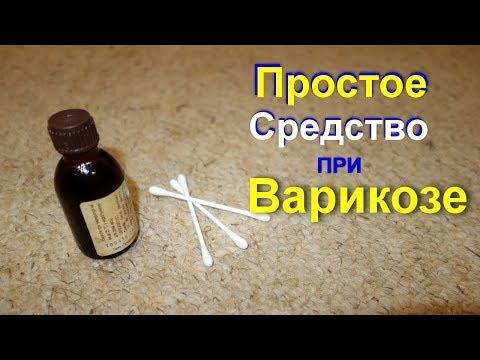 Лечение варикоза. Самое простое копеечное средство при варикозе и тянущих венах на ногах