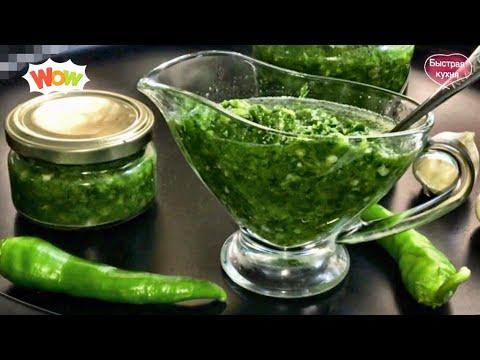 Зелёная Аджика. С этой приправой можно съесть и тарелку