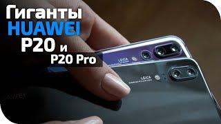 HUAWEI P20 в сравнении с P20 Pro В чем разница