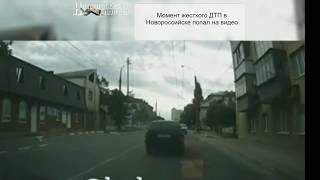 Момент жесткого ДТП в Новороссийске попал на видео
