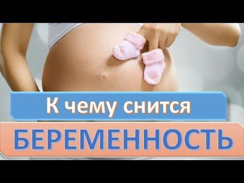К чему снится беременность и роды | СОННИК