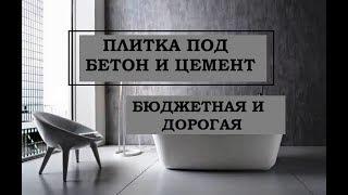 ПЛИТКА ПОД БЕТОН И ЦЕМЕНТ