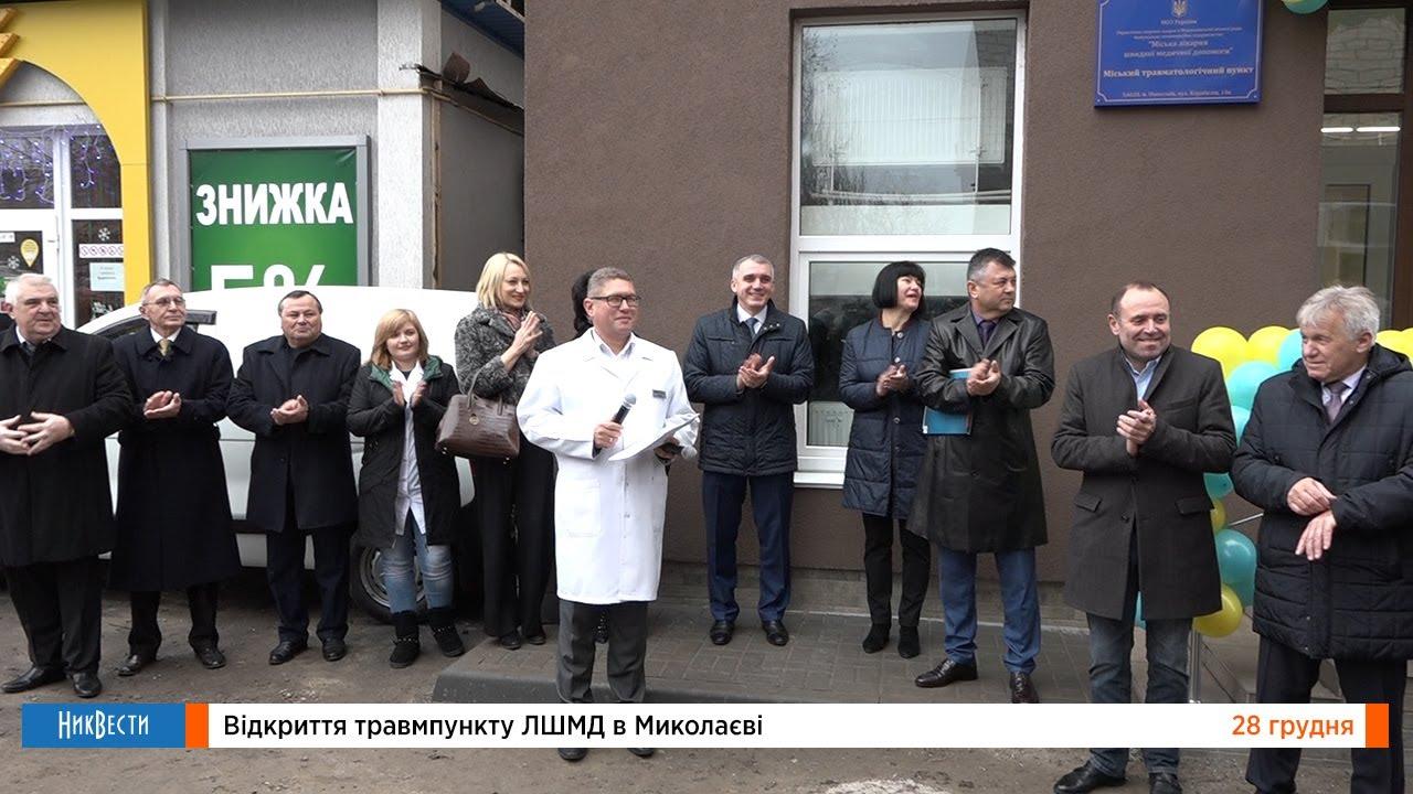 В Николаеве открыли новый травмпункт БСМП