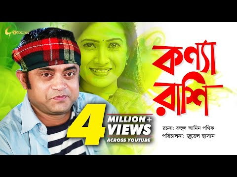 Download Konna Rashi | কন্যা রাশি | Bangla Natok 2019 | Ft Akhomo Hasan & Rikta | Juel Hasan HD Mp4 3GP Video and MP3