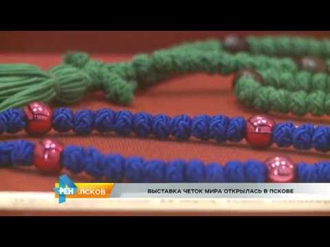 Новости Псков 15.08.2016 # Выставка Четок