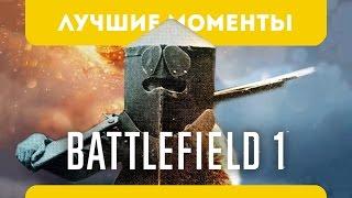 Лучшие моменты Battlefield 1 (Best moments compilation, веселые, веселый, удачные, funny)