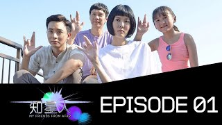 My Friends from Afar 知星人 - Ep 1