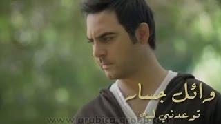 وائل جسار توعدني ليه 2015 Wael Jassar Video HD