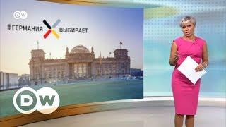 Выборы в бундестаг - спецвыпуск DW Новости (24.09.2017)