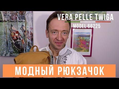 TWIGA CARAMEL рюкзак 66225