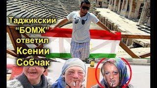 Таджикский БОМЖ ответил Ксении Собчак