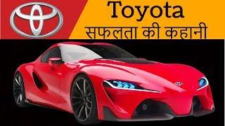 Toyota Success Story in Hindi | Motivational Story | Kiichiro Toyoda Biography by saurabh jaiswal