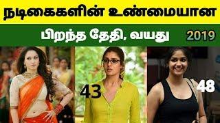 நடிகைகளின் வயது பிறந்த தேதி Tamil Actress Age And Date Of Birth   Tamil Cinema News   Kollywood News