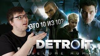 Обзор Detroit: Become Human / Это что ли 10 из 10?