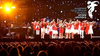 Детский хор Академии популярной музыки Игоря Крутого - Музыка