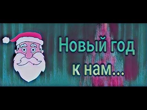 Новый год к нам...