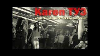 Karen ТУЗ (День рождения ресторана Боярский) Видеоотчёт