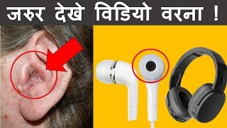 3 Biggest Disadvantages of using Earphones and Headphones ! - Download this Video in MP3, M4A, WEBM, MP4, 3GP
