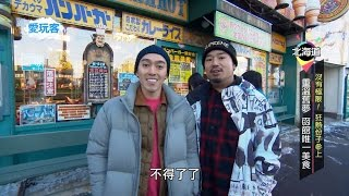 北海道日本日本狂熱份子參上,釣烏賊、剝扇貝,有比賽就一定不能輸!再怎麼冷也要玩得盡興2!!週三愛玩客#257