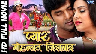 प्यार मोहब्बत जिन्दाबाद - Super Hit Bhojpuri Full Movie - Pyar Mohabbat Jindabad - Pawan Singh