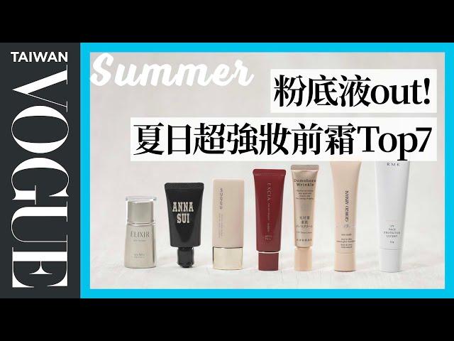 2021七款最強懶人妝前霜!遮瑕、打底、防曬一次到位 美容編輯隨你問144 Vogue Taiwan