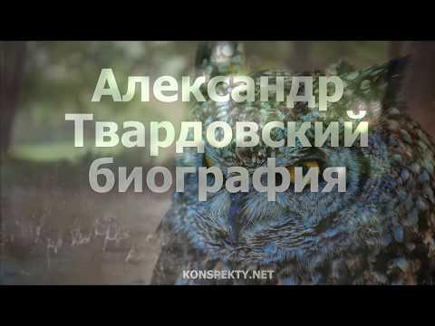 Александр Твардовский биография видео