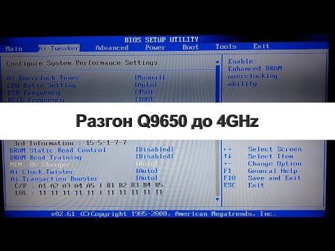 Разгон процессора Q9650