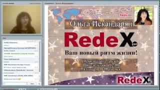 Redex Red  24 03 2017  ☆ СПИКЕР – ОЛЬГА ИСКАНДАРЯН  ПРЕЗЕНТАЦИЯ ПО МАРКЕТИНГУ КОМПАНИИ «REDEX»