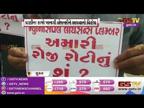 Surat : પાણીના કામો ખાનગી એજન્સીને આપવાનો વિરોધ | Gstv Gujarati News
