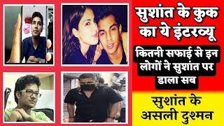 Sushant Singh Rajput's Cook Neeraj lying on Camera about SSR, Showik, Rhea, Samuel Miranda