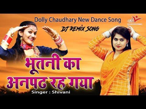 Ladies Lokgeet भूतनी का अनपढ़ रह गया Bhootni Ka Anpadh Rah Gaya    Dolly Chaudhary New Dance