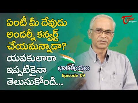 Bharateeyam | EX DGP K Aravinda Rao IPS | Epi #9 | మీదేవుడు అందర్నీ �