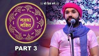 Navdha Bhakti | Part 3 | Shree Hita Ambrish Ji | Mumbai