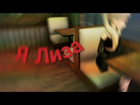 """Клип: Монеточка """"Я Лиза"""" Avakin Life"""