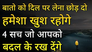 बात दिल पर लेना छोड़ दो | Inspirational Quotes | Positive Thoughts | Motivational Quotes And Speech