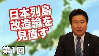 第01回 田中角栄の日本列島改造論を見直す