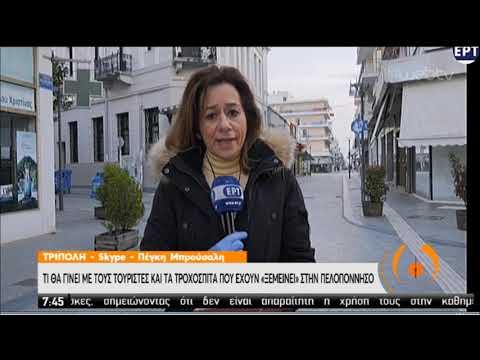 Κορονοϊός : Πάτρα και Τρίπολη | 01/04/2020 | ΕΡΤ